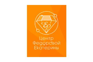 Центр Федоровой Екатерины