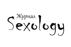 Журнал Sexology