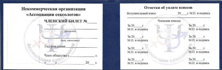 Chlenskij Bilet Associacii 0001 1.jpg