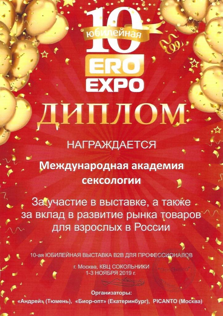 Диплом 10 юбилейная EroEXPO