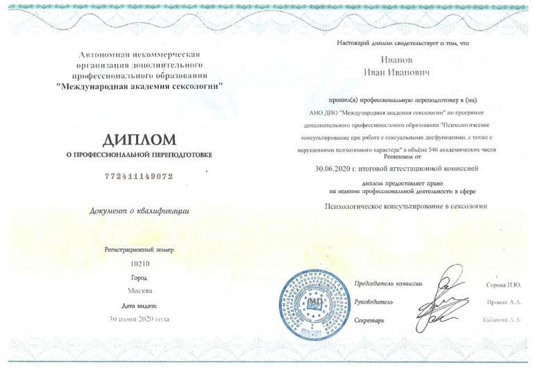 Diplom Prof Perepodgotovki.jpg