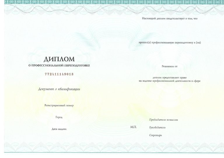 Диплом о профпереподготовки
