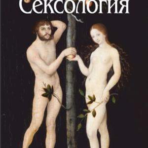 Сексология Кришталь, Григорян