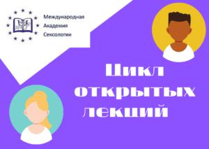 Цикл открытых лекций от Международной академии сексологии